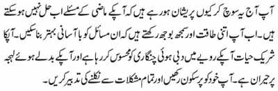 Today Daily Horoscope 12 June 2015 In Urdu Eng
