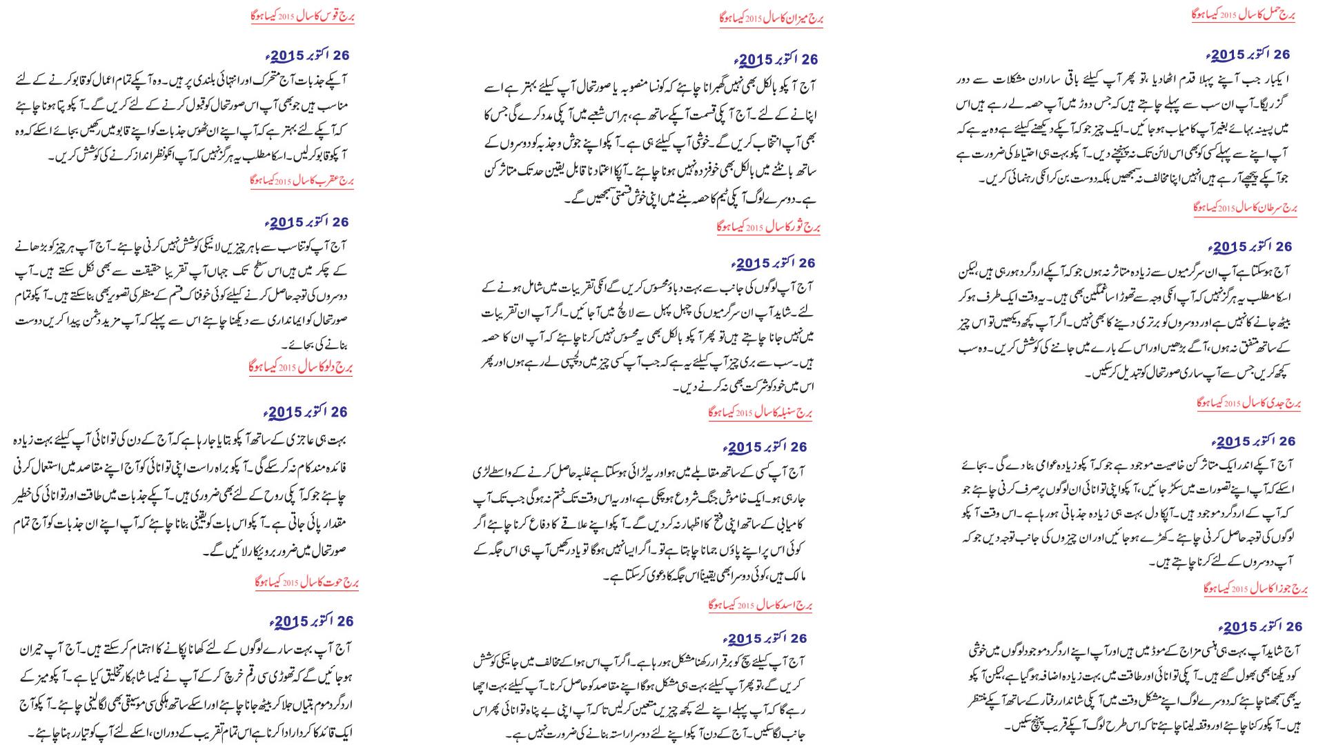 Daily Horoscope in Urdu Today 26 October 2015