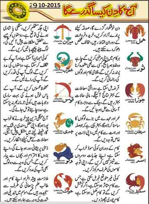 Daily Horoscope in Urdu Today 29 October 2015