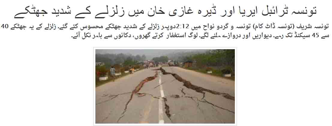 Earthquake in Pakistan Today 26 October 2015