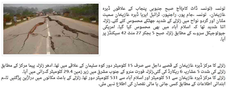 EarthQuake in Taunsa, Tribal Area And Dera Ghazi Khan
