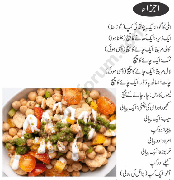 Anarkali ki Fruit chat recipe in Urdu Cooking