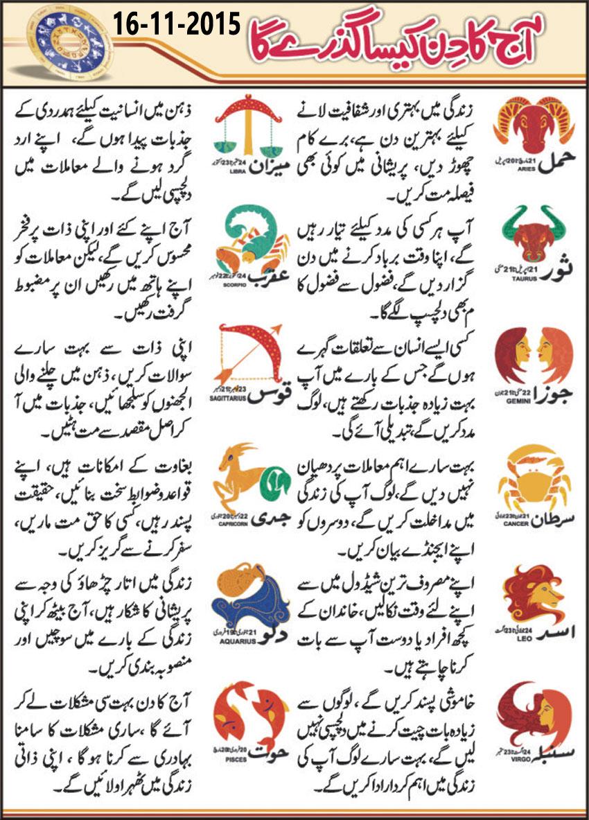 Daily Horoscope in Urdu 15 November 2015 Today