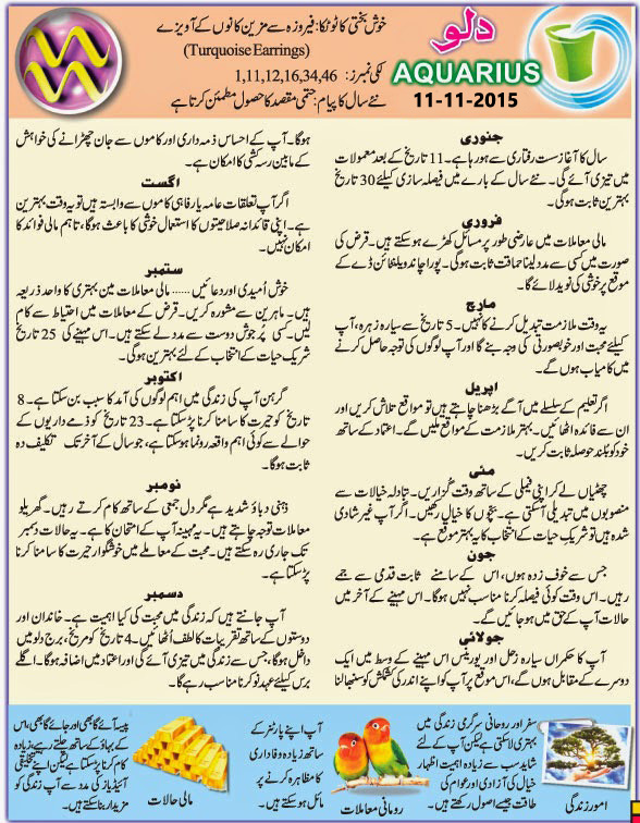 Horoscope in Urdu 11 November 2015 Today