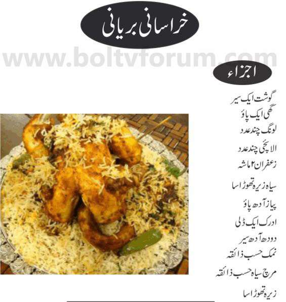 recipe in urdu