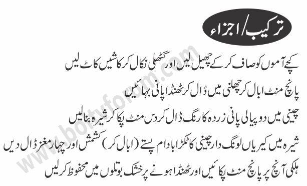 Aam Ka Murabba Recipe in Urdu Complete