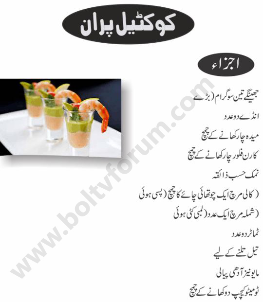 Prawn Cocktail Recipe Easy in Urdu Cooking